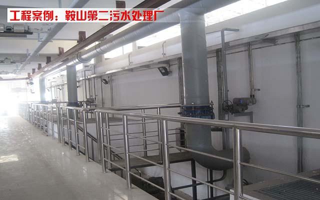 鞍山第二污水处理厂
