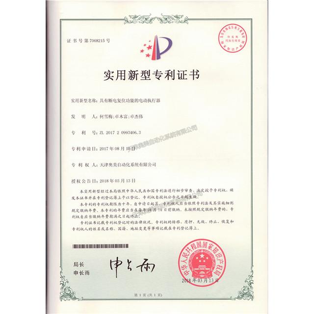 新宝5客户端下载app专利:具有断电复位功能的电动执行器