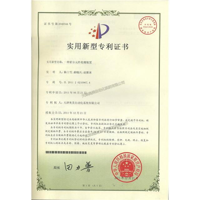 威廉希尔公司网址专利:一种霍尔元件检测装置