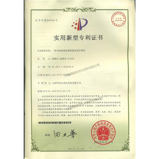 威廉希尔公司网址专利:一种电机缺相鉴相检测及保护装置
