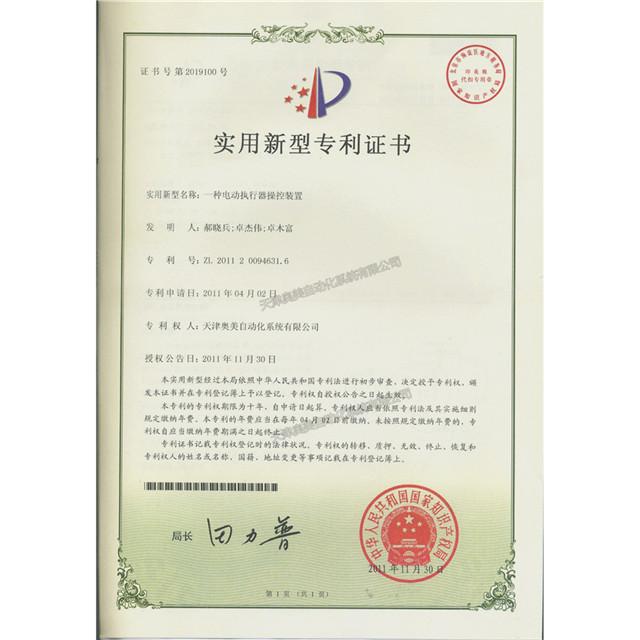 威廉希尔公司网址专利:一种电动执行器操控装置