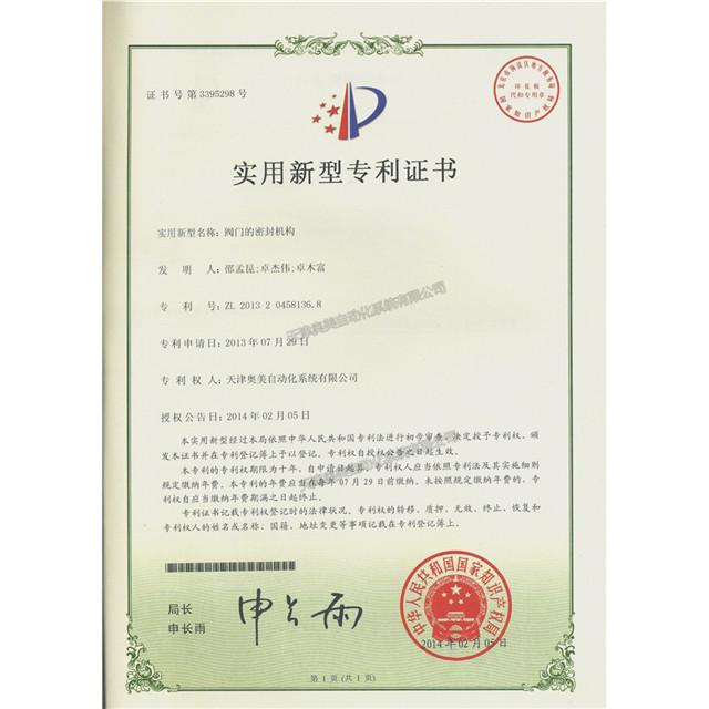威廉希尔公司网址专利:阀门的密封机构