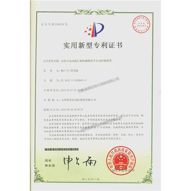 威廉希尔公司网址专利:直角式电动执行器机械箱体半自动组装装置