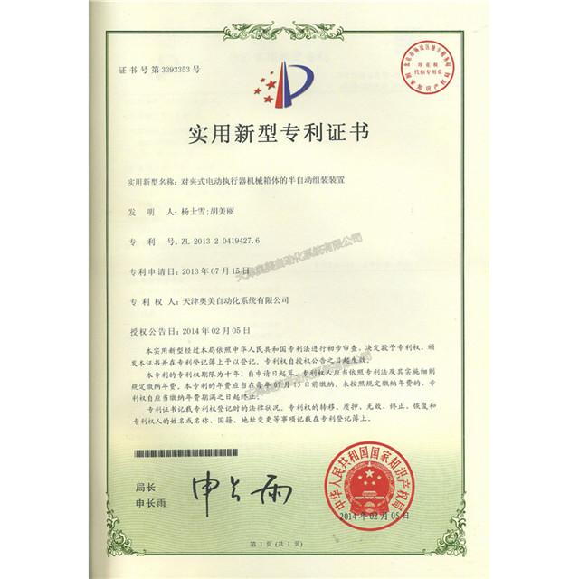 威廉希尔公司网址专利:对夹式电动执行器机械箱体的半自动组装装置