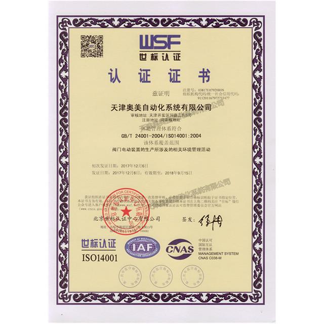 环境管理体系证书(中文)