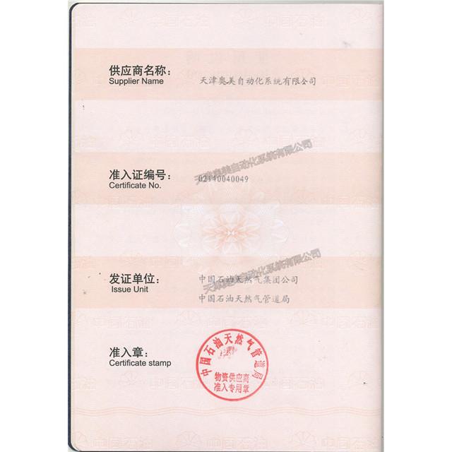 中国石油天然气集团公司物资供应商准入证