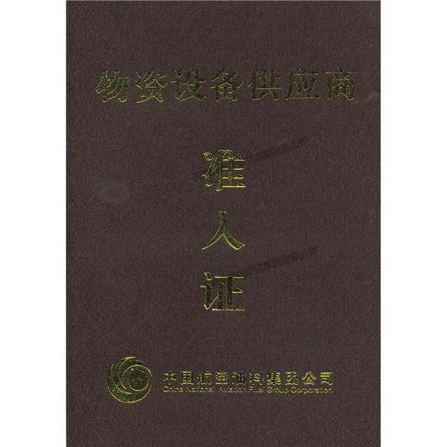 中国航空油料集团公司物资设备供应商准入证
