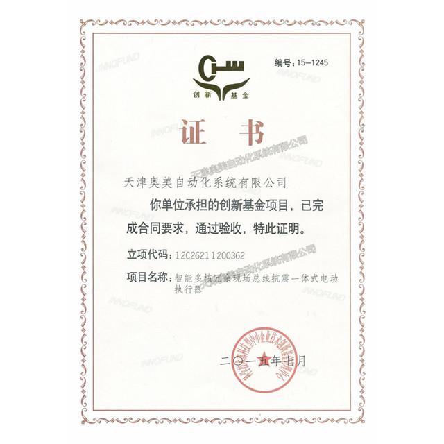 创新基金验收合格证