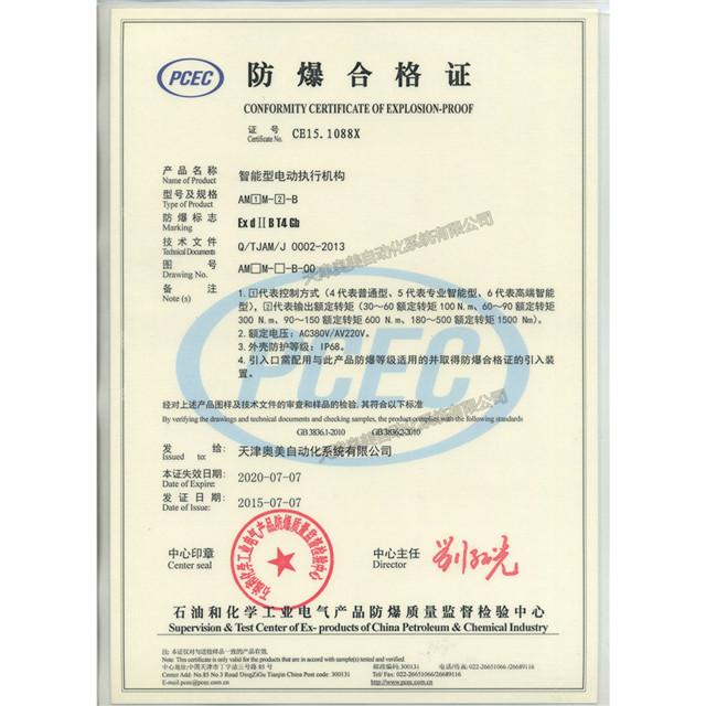 防爆合格证(ExdⅡCT4Gb)