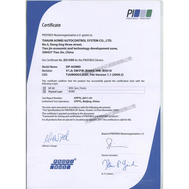 PROFIBUS总线认证证书