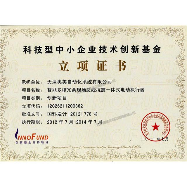 创新立项证书