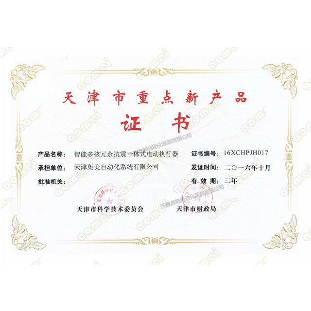 天津市重点新产品证书