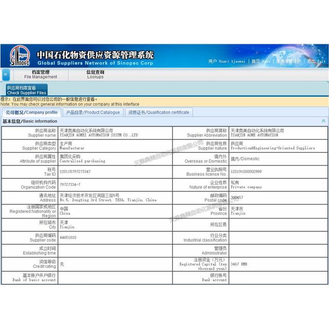 中国石化物资供应入网凭证(供应商编码:44651810)