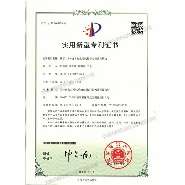 雷火亚洲专利:基于Lora技术的电动雷火电竞官网app苹果定位数传模块