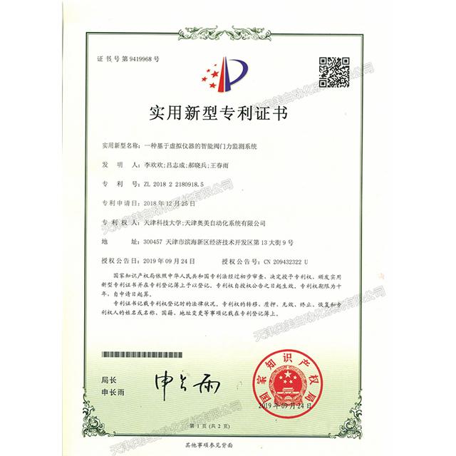 雷火亚洲专利:一种基于虚拟仪器的智能阀门力监测系统