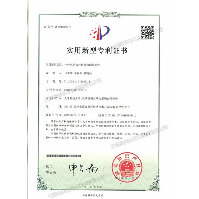 雷火亚洲专利:一种电动雷火电竞官网app苹果联网测控系统